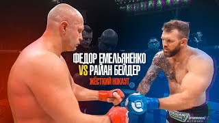 БОЙ ФЁДОР ЕМЕЛЬЯНЕНКО - РАЙАН БЕЙДЕР / ЖЕСТКИЙ НОКАУТ