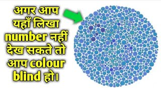 🕵️Colour Blindness check kare.🤓colour blind test