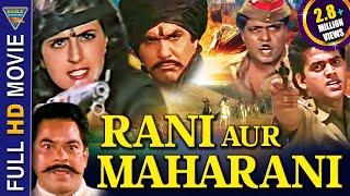 Rani Aur Maharani Hindi Full Movie    Mukesh Khanna, Sreepadha    Eagle Hindi Movies