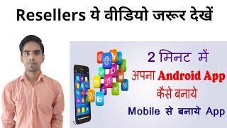 Mobile Se Revendre Application Kaise Banaye ll Comment Créer de Revente de l'Application à Partir de Votre Mobile