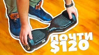 Самый дешевый гироскутер(Самый дешевый гироскутер - https://goo.gl/ZOXDNW Гироскутер из видео - https://goo.gl/4dNoKT Гироскутер, которым можно управлят..., 2016-11-10T12:00:01.000Z)