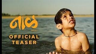 Naal ( नाळ ) Marathi Movie Official Teaser | Nagraj Manjule | Zee Studio