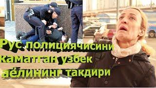 Рус полициячисини каматган узбек аёлининг такдири...