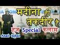 हज Special नात || Asad Iqbal Kalkattabi || ईलाही दीखादे दयारे मदीना.. मदीना ही तकदीर है