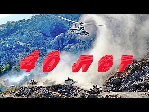 К 40-летию ввода 40-й армии в Афганистан.