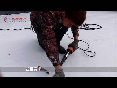[中嘉建築防水]先進的屋頂PVC防水膜究竟是如何施工的?歐美日高度採用的PVC防水膜施工讓你一看就懂