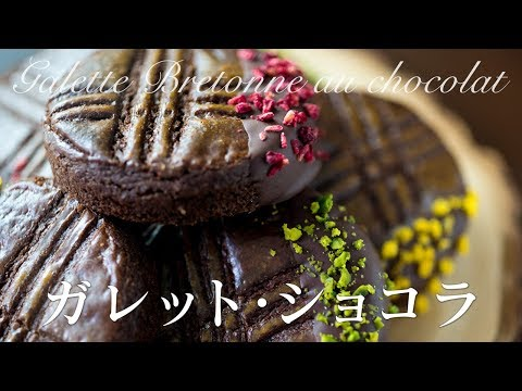 [ASMR]ガレット・ショコラ Galette bretonne au chocolat
