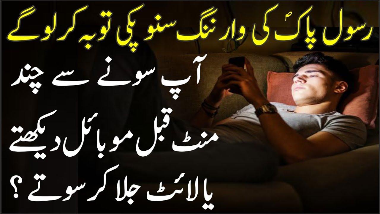 Rat Ko Mobile Istmal Karny Wala Nabi (SAW) Ki Warning Suan Lain | Using Mobile At Night