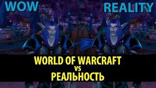 WoW vs Реальность!