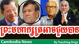 Cambodia TV News CMN Cambodia Media Network Radio Khmer Morning Tuesday 09/26/2017