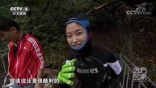 [远方的家]世界遗产在中国 近距离接触水下长城| CCTV中文国际