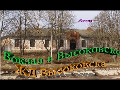 Железная дорога в Высоковск (заброшенный вокзал Высоковска)#1