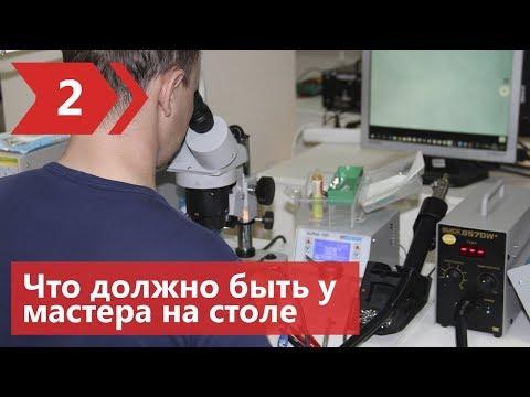 Рабочее место мастера 2 - Оборудование. Онлайн обучение ремонту телефонов