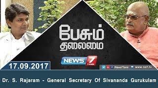 Paesum Thalaimai 17-09-2017  – News7 Tamil Show – General Secretary Of Sivananda Gurukulam Dr. S. Rajaram