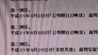 原田國男元裁判官の堂々とした捺印ですよ!