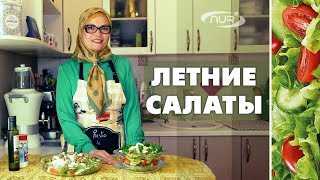 Летние салаты | Быстро, вкусно и полезно!