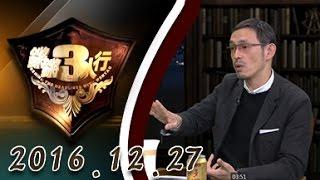 【完整版】20161227 锵锵三人行 女记者殉情引同行致联名信 马家辉:荒唐至极