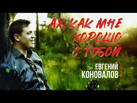 Смотреть клип Евгений Коновалов - Ах, Как Мне Хорошо С Тобой