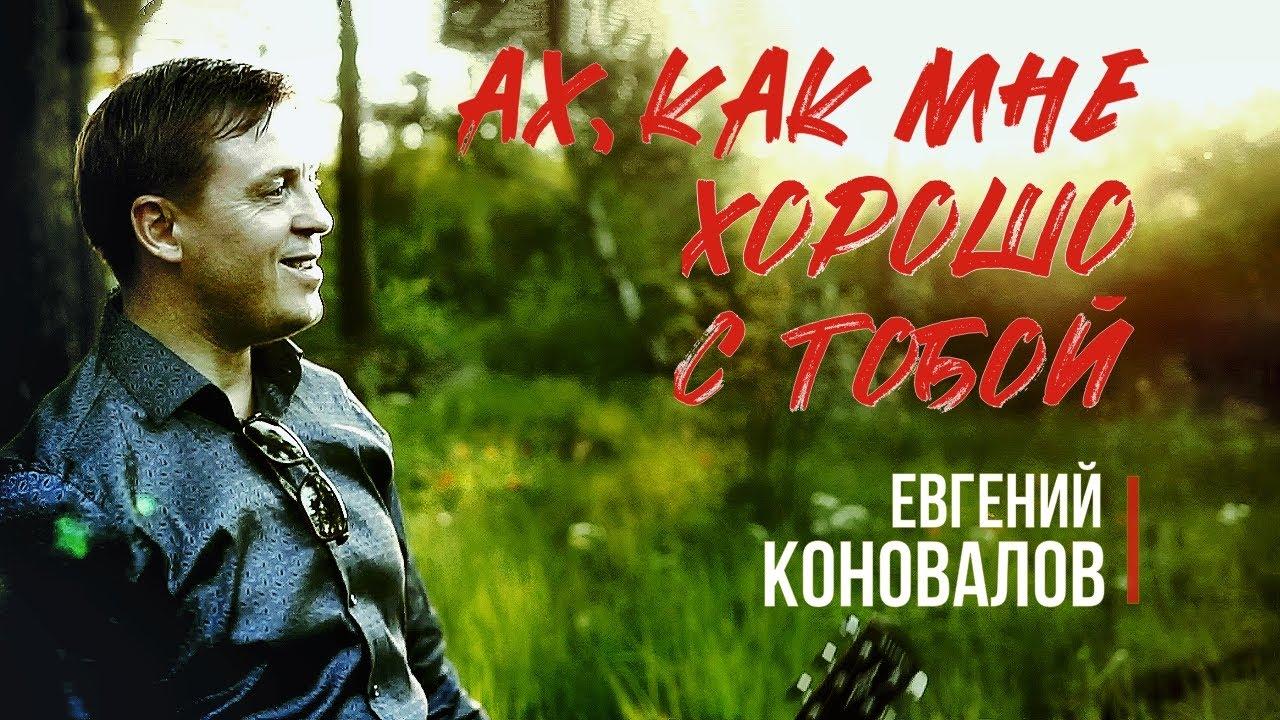 Ах, как мне хорошо с тобой - (ПЕСНЯ О ЛЮБВИ) - Евгений КОНОВАЛОВ