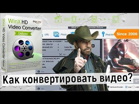 Как конвертировать 4K: обзор WinX HD Video Converter Deluxe + конкурс!