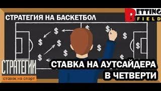 Стратегия на баскетбол  Ставка на аутсайдера в четверти  Проверяем на практике