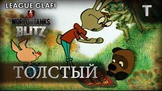 WoT Blitz Приключения Вини-Пуха - World of Tanks Blitz приколы
