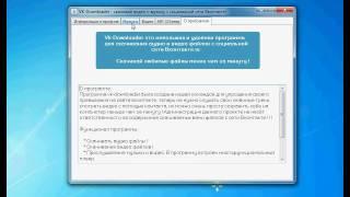 VKSaver удобная программа для скачивания с вКонтакте