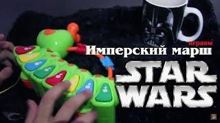 Имперский марш на гусенице (на детском пианино в исполнении Камы)