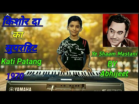[ये शाम मस्तानी] किशोर दा का सुपरहिट गाना l Kati Patang l Ye Shaam Mastani l Abhijeet