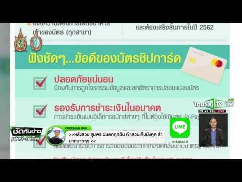 ไทยรัฐออนไลน์คว้า 6 รางวัลข่าวแห่งปี | 24-09-59 | ชัดทันข่าว | ThairathTV