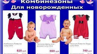 Комбинезоны для новорожденных. Одежда для самых маленьких(Комбинезоны для новорожденных.Одежда для самых маленьких.http://goo.gl/1XRY0m красивые комбинезоны для новорожденн..., 2015-10-10T18:57:20.000Z)