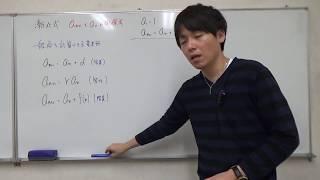 【整理する数学】漸化式① 一般項が求められる基本形3つ thumbnail