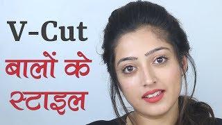 Download Video 2 Hairstyles for V Cut Hair - V कट बालों के लिए स्टाइल MP3 3GP MP4