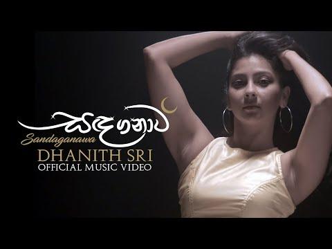DHANITH SRI - Sandaganawa (සඳගනාව) Official Music Video