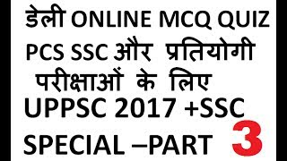 ONLINE MCQ QUIZ(GS+GK+CURRENT AFFAIRS) -UPPSC SSC CGL MTS EXAMS HINDI MEDIUM -2017 PART 3