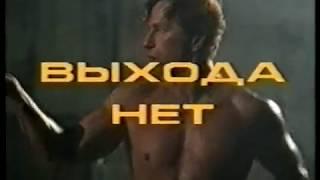 Выхода нет / No Exit (1995) VHS трейлер