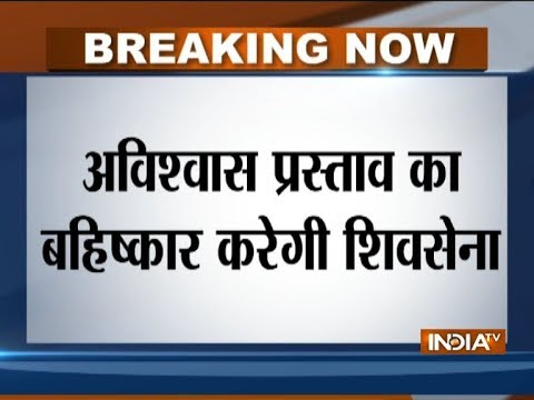 Shiv Sena will not take part in the no-confidence motion against govt in Lok Sabha