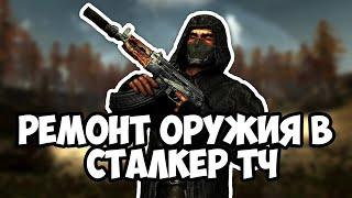 QANDAY FREE UCHUN/QUROL TA'MIRLASH TUZATISH UCHUN CHERNOBIL | TA'MIRLASH QUROL STALKER SOYASIDA