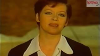 Люди и страсти-Театр им. Ленсовета(1975) с участием Алисы Фрейндлих