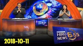 Hiru News 6.55 PM | 2018-10-11 Thumbnail