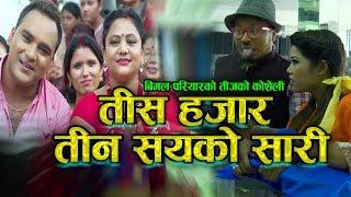New comedy teej song 2074 तीस हजार तिन सयको साडी Tis hajar tin sayako | Bimal Pariyar & Purnakala BC