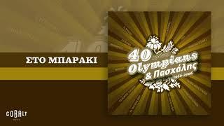 Olympians & Πασχάλης - Στο Μπαράκι - Official Audio Release