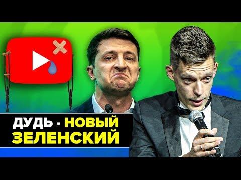 Дудя травят СМИ // Ютуб убивает каналы