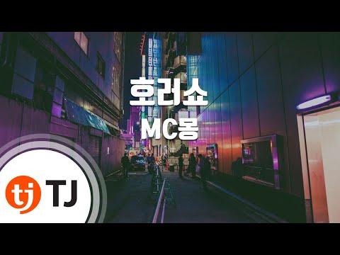 [TJ노래방] 호러쇼 - MC몽(Feat.강호동,Whale) / TJ Karaoke