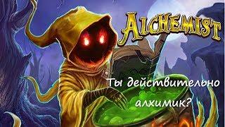 Ты действительно алхимик? | Alchemist - прохождение игры #1