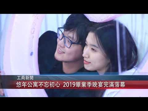 0508 國 悠年公寓不忘初心 2019畢業季晚宴完滿落幕