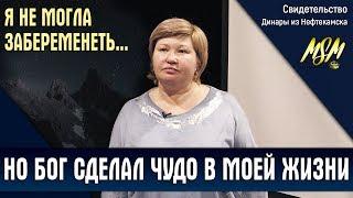 нЕ МОГЛА ЗАБЕРЕМЕНЕТЬ, НО БОГ СДЕЛАЛ ЧУДО! // Свидетельство Динары