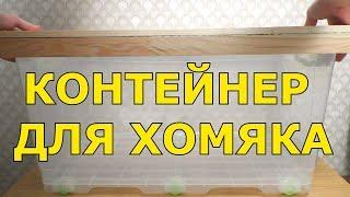 Контейнер для хомяка | Джунгарский хомяк