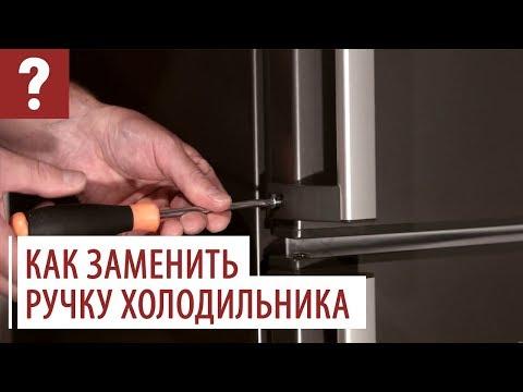 Замена ручки холодильника