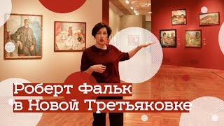 Выставка Роберта Фалька в Третьяковке (2021)/ Oh My Art